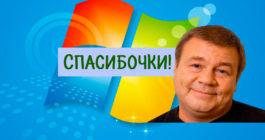 В следующем обновлении Windows появиться возможность, которую пользователи так долго ждали