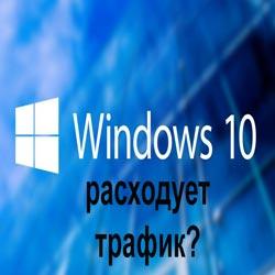 Windows 10 чрезмерно расходует интернет трафик