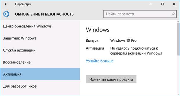 смена ключа в Windows 10