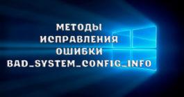 Как исправить ошибку системы Windows 10 – BAD SYSTEM CONFIG INFO, 6 способов