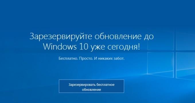 бесплатно windows 10 до 29 июля