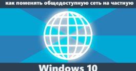 Как изменить общедоступный тип сети на частный, настройка ОС Windows 10