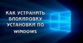 Почему Windows 10 не дает установить приложение и как запустить программу