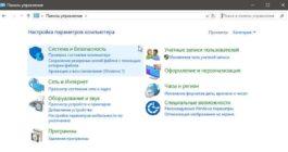 Как открыть панель управления классического вида в системе Windows 10