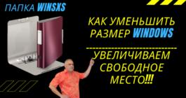 Как можно уменьшить размер папок в Windows 10