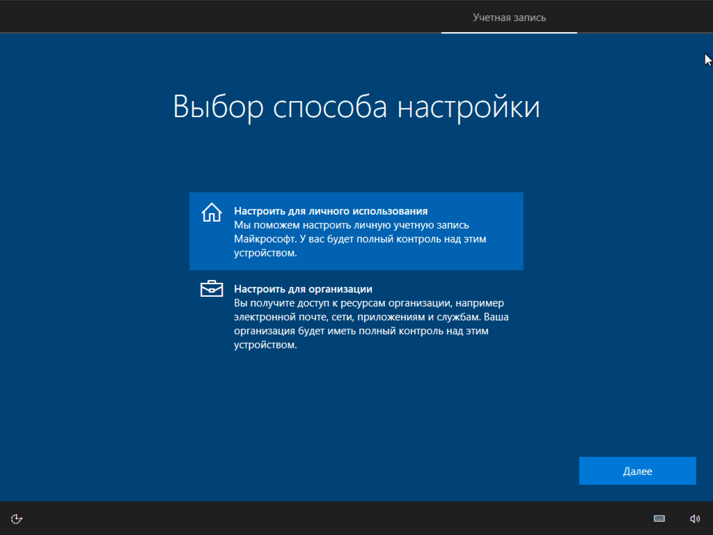 Выбор способа настройки в windows 10
