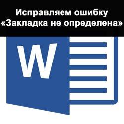 Устраняем ошибку «Закладка не определена» в Word