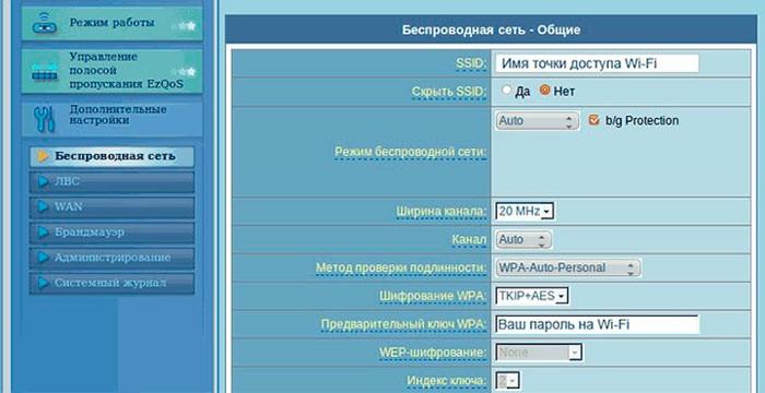 пароль на роутере ASUS