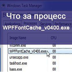 Решаем проблему WPFFontCache_v0400.exe