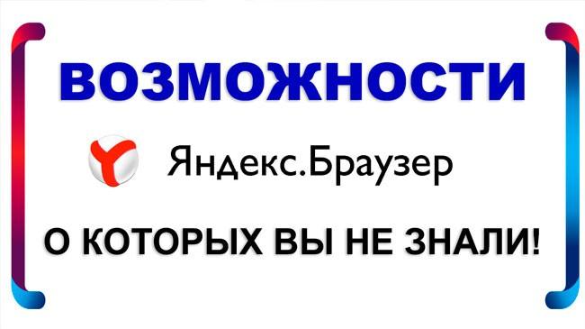 Браузер Яндекс