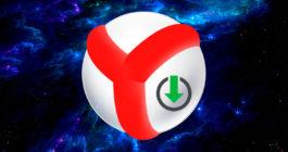 Как в Яндекс Браузере изменить папку загрузки на компьютере
