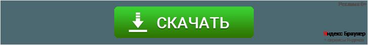 Yandex Браузер скачать бесплатно