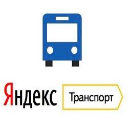 Как использовать Яндекс Транспорт на компьютере онлайн
