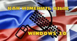 Пошаговая инструкция, как в ОС Windows 10 можно изменить язык по умолчанию