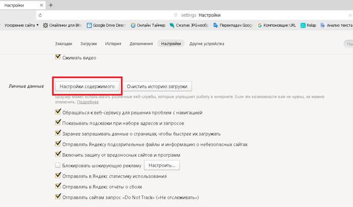 Управление содержимым Yandex browser