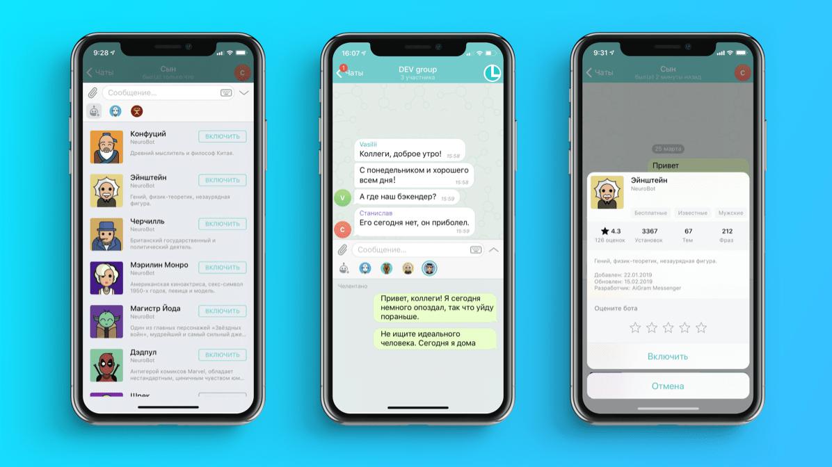 AiGram Messenger