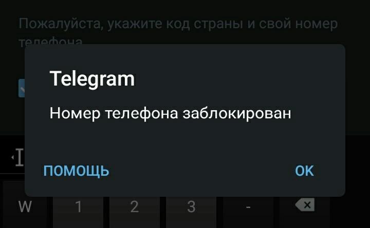 Заблокирован номер телефона в Телеграм