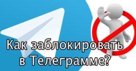 Как можно заблокировать человека в Телеграме и вернуть из черного списка