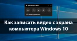 Топ-10 утилит для записи экрана Виндовс 10 и как сделать видео с игровой панели