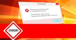 Что делать, если Windows 10 пишет запрошенная операция требует повышения