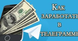 Как зарабатывать деньги в Телеграме с вложениями и без, лучшие каналы и боты