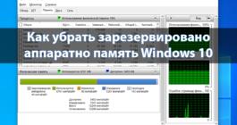 Как на Windows 10 убрать ограничение аппаратно зарезервированной памяти
