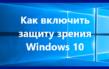 Как включить режим защиты зрения на компьютере с Windows 10, для чего он нужен