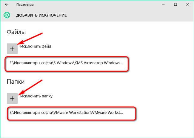 Добавление папок, файлов и прочих элементов в список исключений
