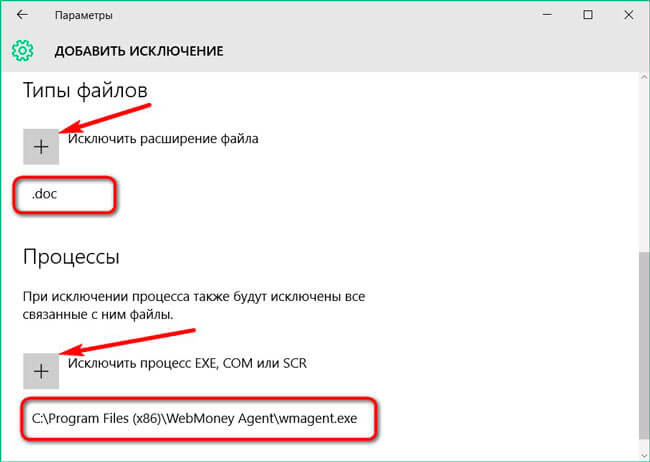 Окно добавления типа файла в перечень исключений защитника