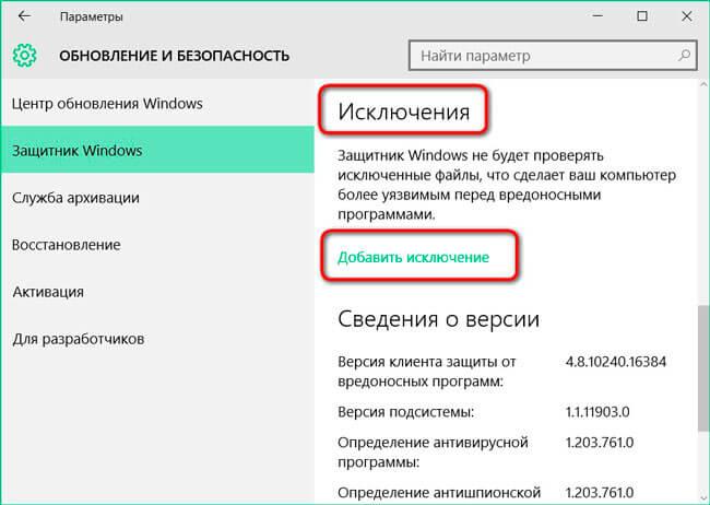 Кнопки добавления исключений сканирования Windows Defender