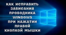 Как исправить зависание Рабочего стола Windows 10 при нажатии правой кнопки мыши