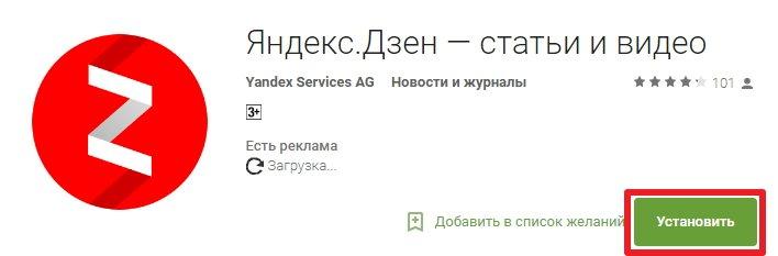 Яндекс Дзен для Андроид