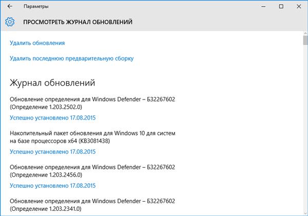 журнал обновлений windows 10