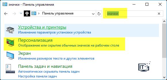 панель упоавления значки в windows 10