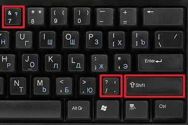 Клавиша Вопросительный знак